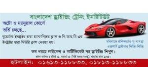 Bangladesh Driving Training Institute